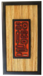 "Michelle Bickford - Tiki Mondo Wenge wood veneer 3D sculpture, 5x11"" (11.5x21.75"" framed with vintage grasscloth), $950"