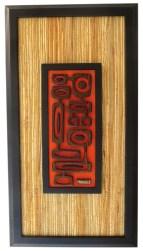 "Michelle Bickford - Tiki Mondo Wenge wood veneer 3D sculpture, 5x11"" (11.5x21.75"" framed with vintage grasscloth), $950"