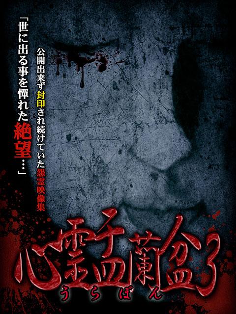 心霊盂蘭盆3 ~忌わしの呪家~