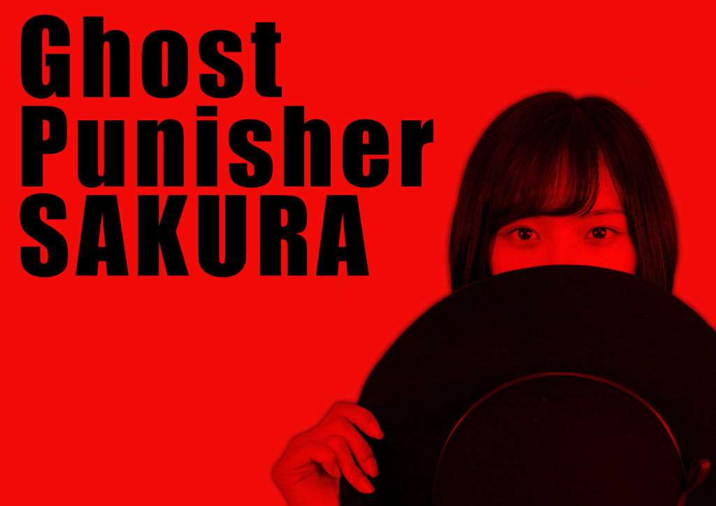 心霊処刑人 -Ghost Punisher SAKURA-