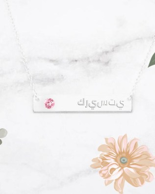Bar Arabic Name Necklace with Birthstones Silver Platinum Plated