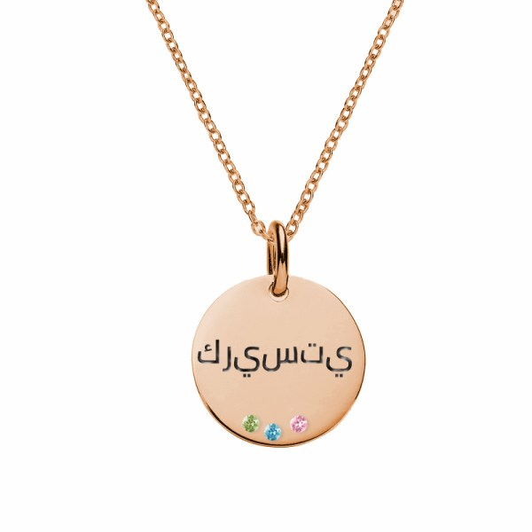 arabic disc name necklace rose gold plated in silver