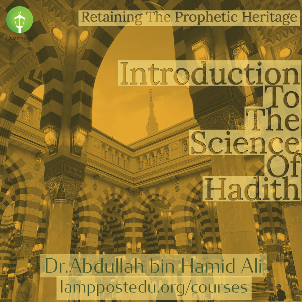 Introduction to Hadith Science