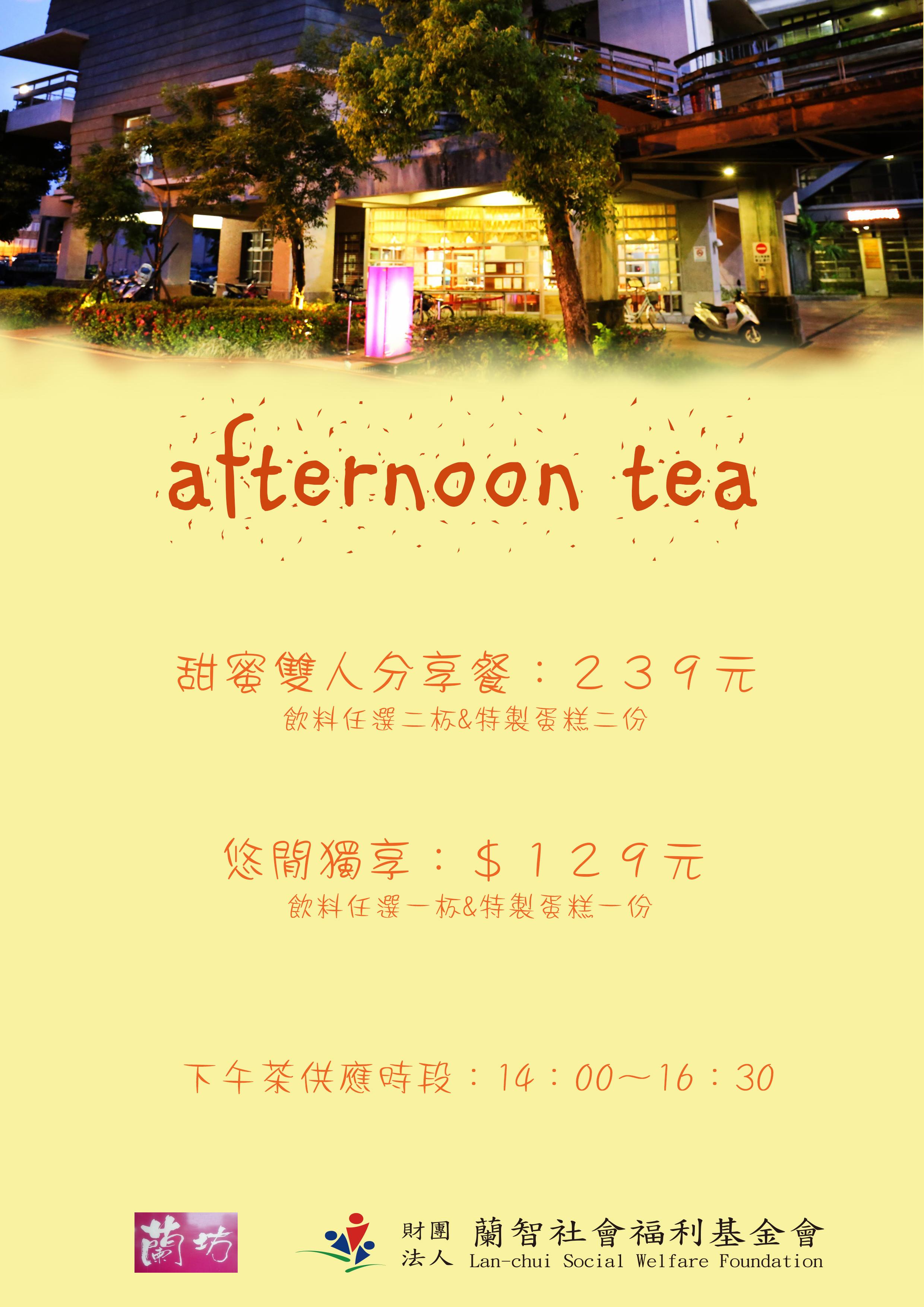 Read more about the article 蘭坊下午茶套餐  熱呼呼甜滋滋新上市!