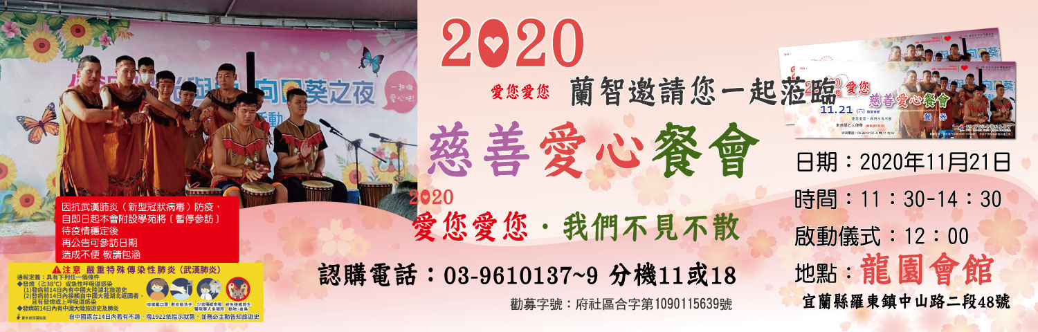 Read more about the article 2020愛您愛您!逗陣來「起厝」募款餐會