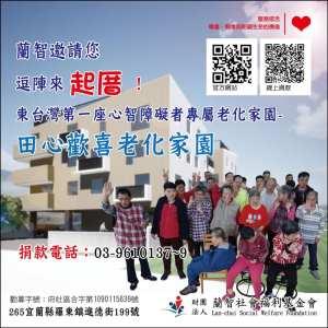 Read more about the article 打造東台灣第一座心智障礙家園~開工大吉