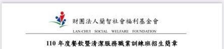 Read more about the article 重要重要!!!職訓招生中啦~~~
