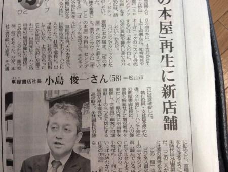 毎日新聞:朝刊『旬の人』街の本屋再生新店舗