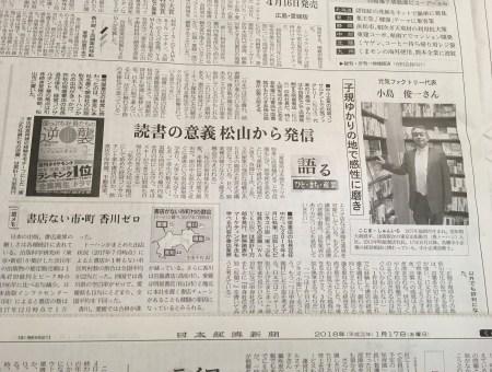 日経新聞中四国版に紹介されました(^^)