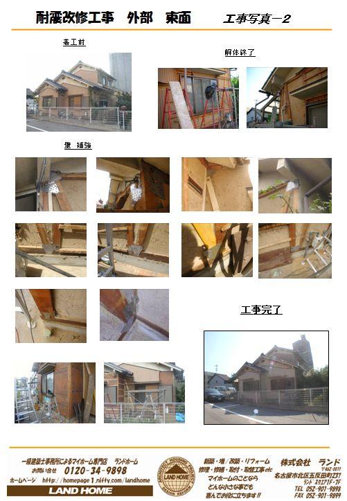 外部 東面|施工前 工事完了 壁 補強 耐震パネル貼 金物 取付 解体後