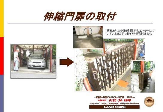 リフォーム・伸縮門扉の取付