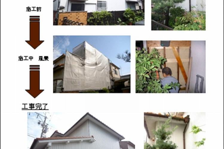 店舗併用住宅の耐震改修工事
