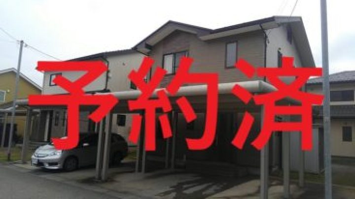 射水市本開発中古住宅、昨日ご予約頂きました。