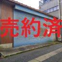 高岡市横田本町、ご成約いただきました。(副題:シャーロック)