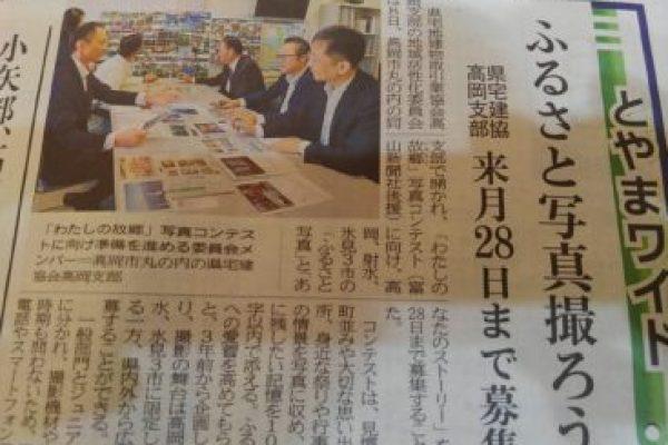 不動産業界団体を利用して、さらっと3万円稼ぐ方法(高岡市・射水市・氷見市限定)