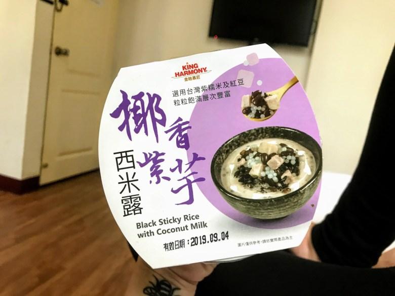 Black sticky rice with coconut milk, Taiwan