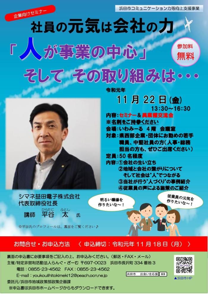 11/22開催!社員の元気は会社の力 (コミュニケーション力等向上セミナー)