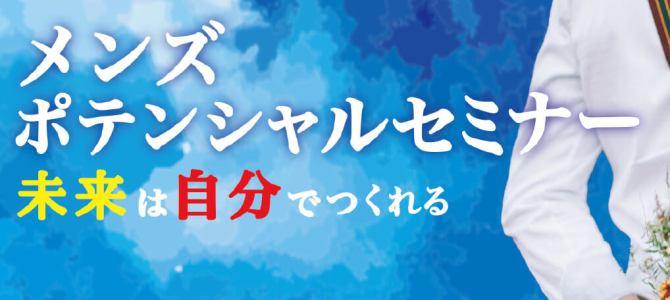 【募集終了】10/18(日)開催!メンズポテンシャルセミナー