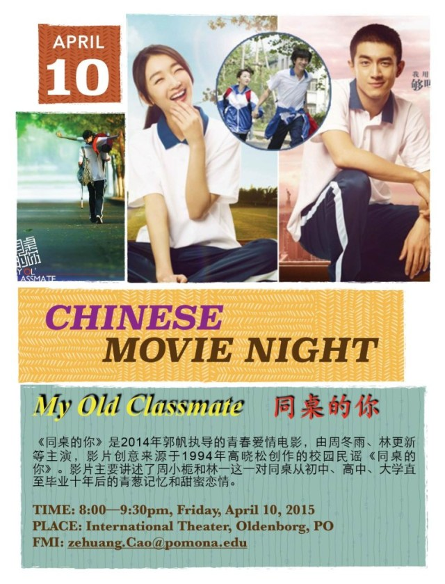 Chinese movie_My Old Classmate