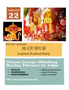 元宵节2月study break