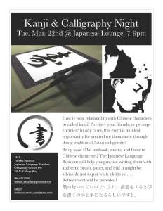 Calligraphy night flier