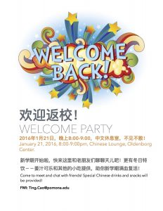 Spring 2016 welcome party