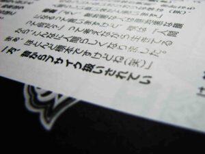 lire japonais