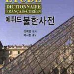 Dictionnaire francais-coreen ETUDE