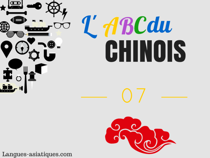 classificateur chinois