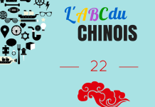 L'ABC du chinois : pinyin ie