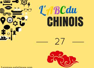 pinyin er