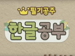 l'aphabet coreen vidéo