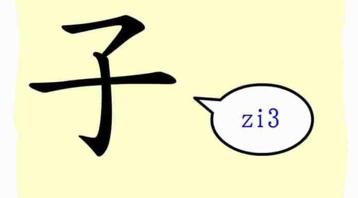 caractère chinois enfant