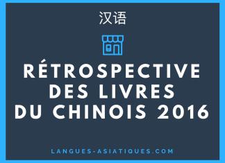Rétrospective des livres du chinois 2016