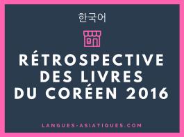 Rétrospective des livres du coréen 2016