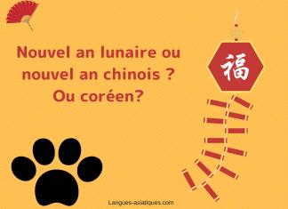 Nouvel an lunaire ou nouvel an chinois Ou coreen