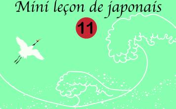 mini cours de japonais 11