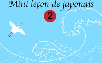 mini lecon japonais 02