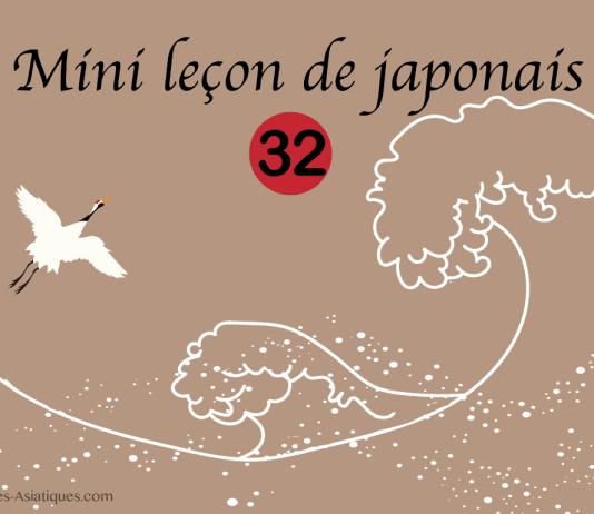 Mini cours de japonais 32 - Les noms