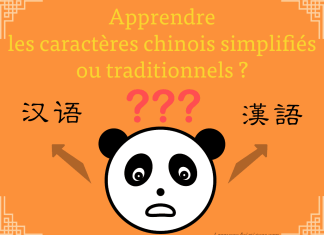 chinois simplifiés ou tradionnels