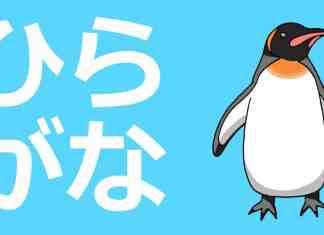 hiragana revision