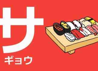 katakana sa gyo