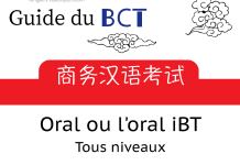 BCT guide des tests oral iBCT CAT