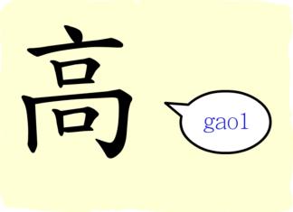 caractere chinois gao haut