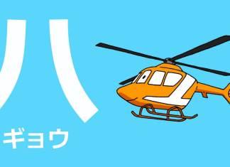 katakana ha