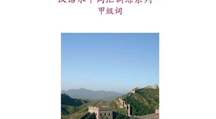 Vocabulaire du chinois contemporain 1