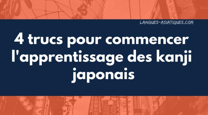 4 trucs pour commencer l'apprentissage des kanji japonais