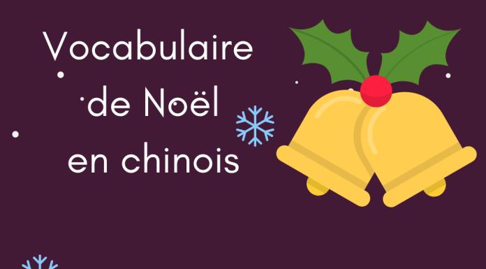 Vocabulaire de Noël en chinois
