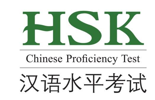 Logo du HSK test d'aptitude de langue chinoise 汉语水平考试