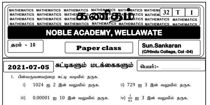 Grade 10 Maths Papers